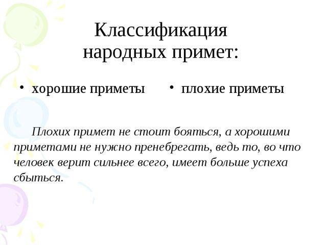 Классификация народных примет: хорошие приметы плохие приметы Плохих примет н...