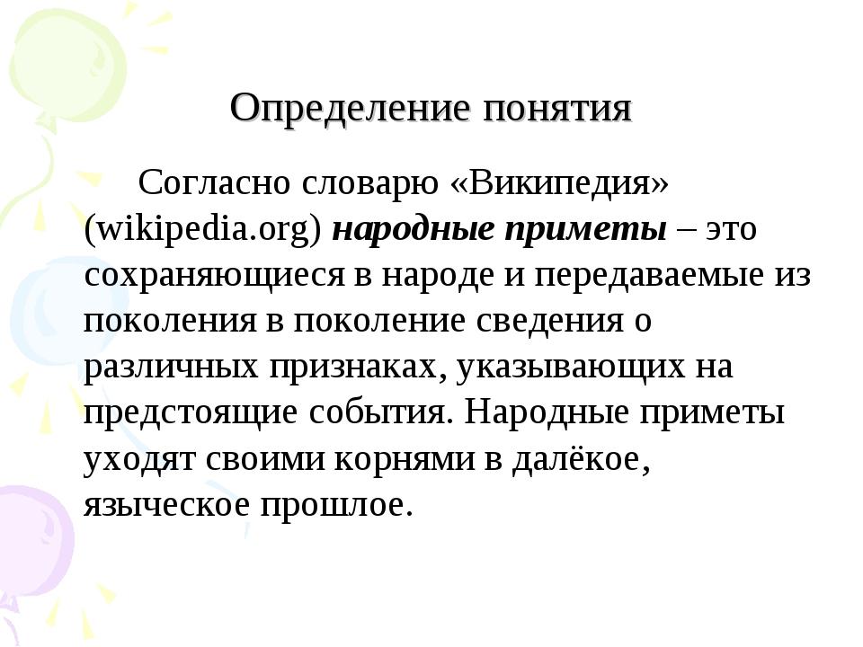 Определение понятия Согласно словарю «Википедия» (wikipedia.org) народные п...