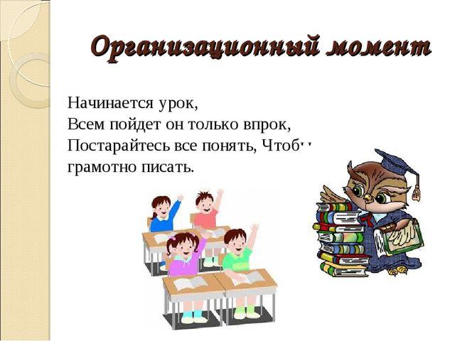 Организационный момент Начинается урок, Всем пойдет он только впрок, Постарай...