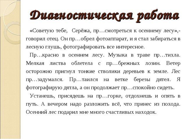 Диагностическая работа «Советую тебе, Серёжа, пр…смотреться к осеннему лесу»,...