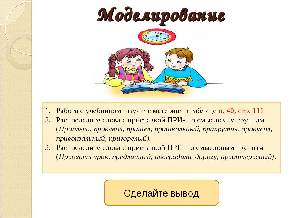 Моделирование Работа с учебником: изучите материал в таблице п. 40, стр. 111...