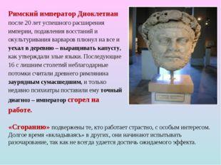 Римский император Диоклетиан после 20 лет успешного расширения империи, подав