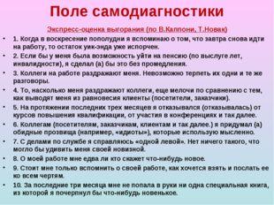 Поле самодиагностики Экспресс-оценка выгорания (по В.Каппони, Т.Новак) 1. Ког