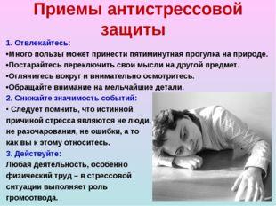 Приемы антистрессовой защиты 1. Отвлекайтесь: •Много пользы может принести пя