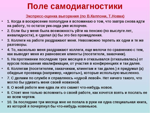 Поле самодиагностики Экспресс-оценка выгорания (по В.Каппони, Т.Новак) 1. Ког...