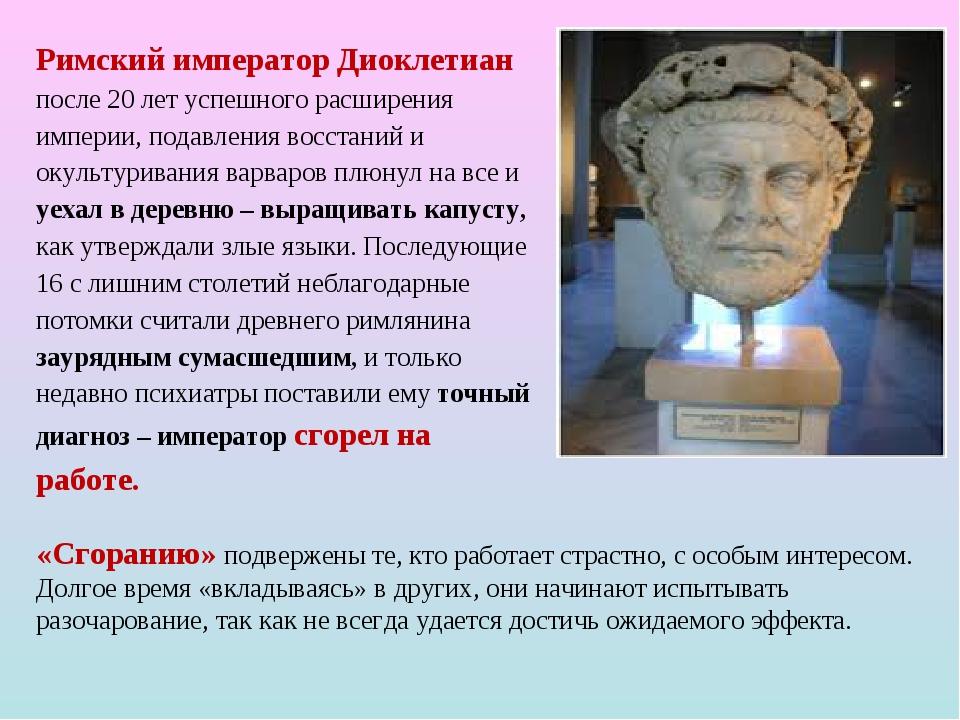Римский император Диоклетиан после 20 лет успешного расширения империи, подав...