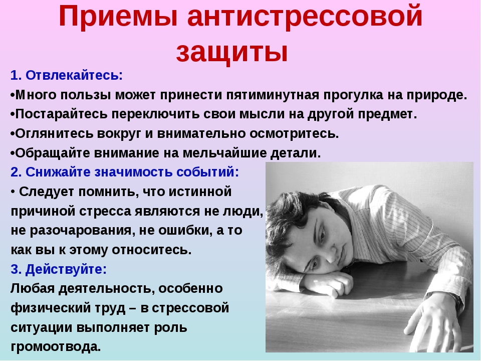 Приемы антистрессовой защиты 1. Отвлекайтесь: •Много пользы может принести пя...