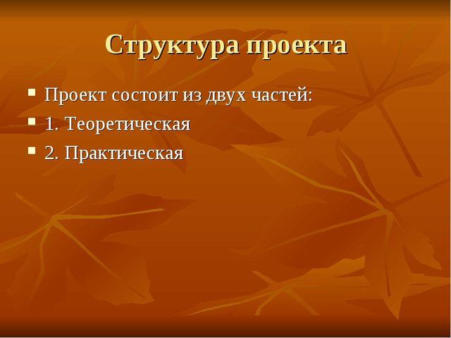 Структура проекта Проект состоит из двух частей: 1. Теоретическая 2. Практиче...