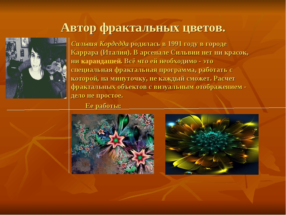 Автор фрактальных цветов. Сильвия Кордеддародилась в1991 году в городе Карр...