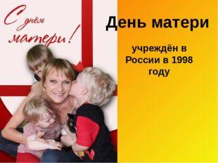 День матери учреждён в России в 1998 году