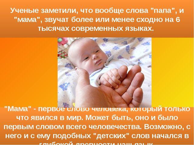 """""""Мама"""" - первое слово человека, который только что явился в мир. Может быть,..."""