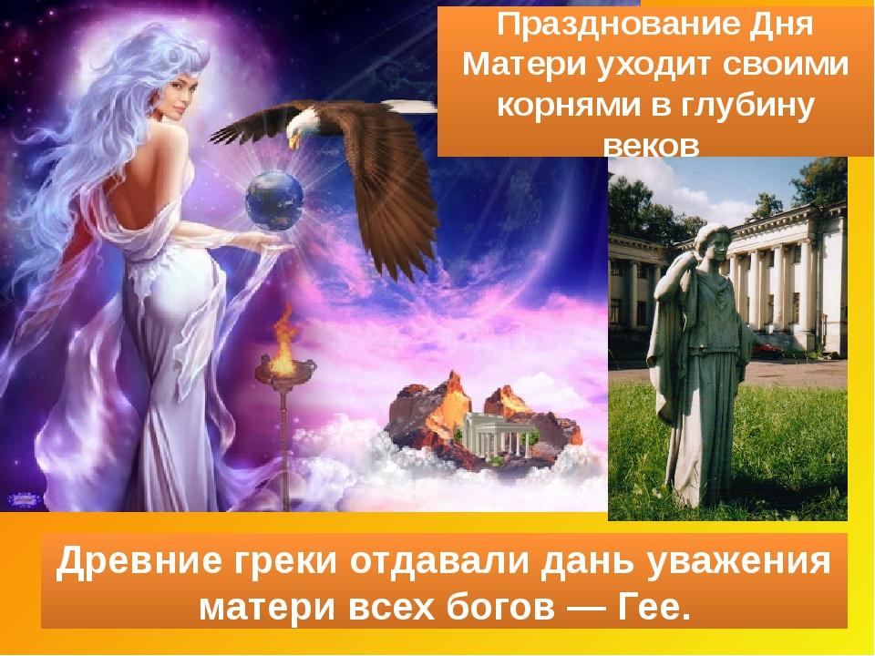 Празднование Дня Матери уходит своими корнями вглубину веков Древние греки о...