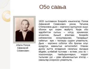 О5о сааьа 1933 сыллаахха Бээрийэ нэьилиэгэр Попов Афанасий Семенович уонна Та