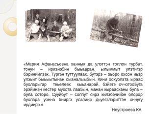 «Мария Афанасьевна ханнык да улэттэн толлон турбат, тонун – ириэнэ5ин быьаара
