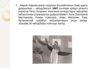 . Мария Афанасьевна норуокка биллибитинэн биир ураты дьарыктаах – чабыр5ахсыт