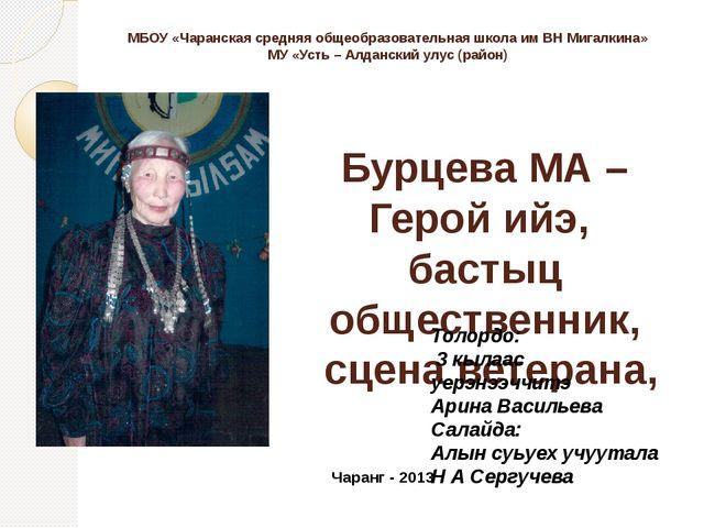 Бурцева МА – Герой ийэ, бастыц общественник, сцена ветерана, МБОУ «Чаранская...