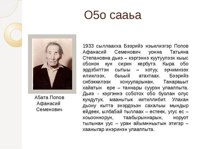 О5о сааьа 1933 сыллаахха Бээрийэ нэьилиэгэр Попов Афанасий Семенович уонна Та...