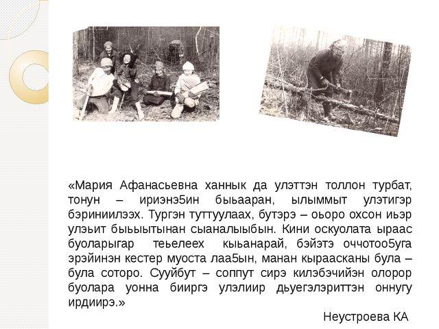 «Мария Афанасьевна ханнык да улэттэн толлон турбат, тонун – ириэнэ5ин быьаара...