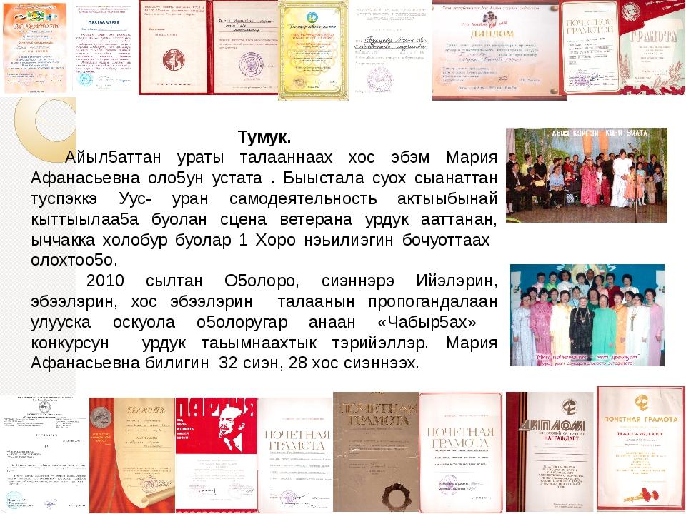 Тумук. Айыл5аттан ураты талааннаах хос эбэм Мария Афанасьевна оло5ун устата...