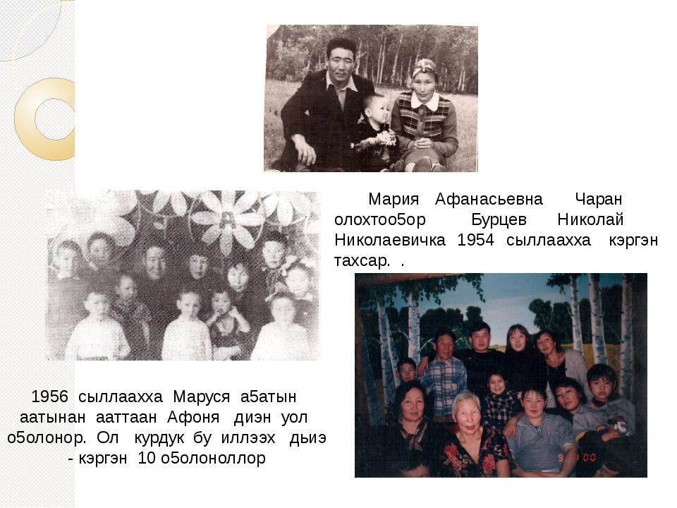 Мария Афанасьевна Чаран олохтоо5ор Бурцев Николай Николаевичка 1954 сыллаахх...