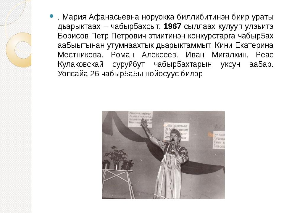 . Мария Афанасьевна норуокка биллибитинэн биир ураты дьарыктаах – чабыр5ахсыт...