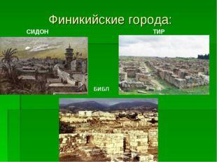 Финикийские города: СИДОН ТИР БИБЛ