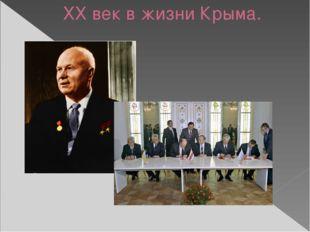 ХХ век в жизни Крыма.