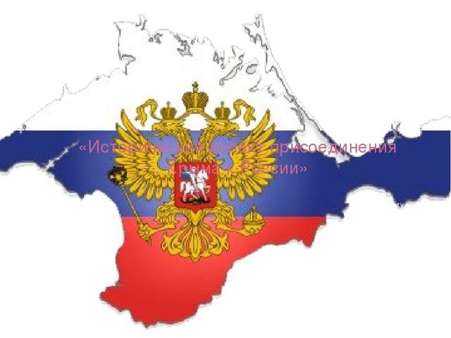 «Исторический аспект присоединения Крыма к России» Министерство образования,...