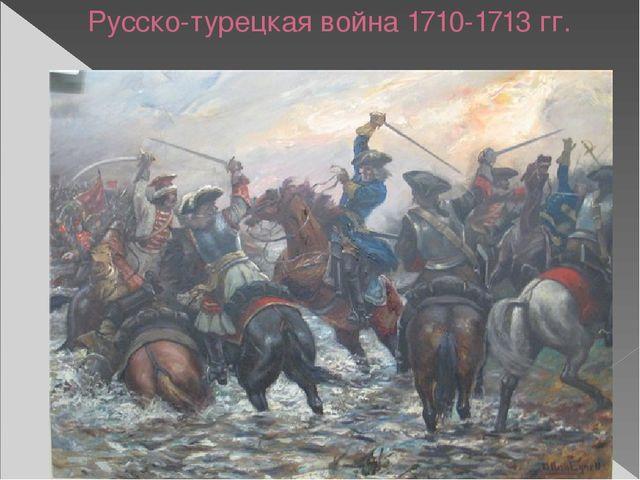 Русско-турецкая война 1710-1713 гг.