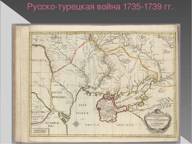 Русско-турецкая война 1735-1739 гг.