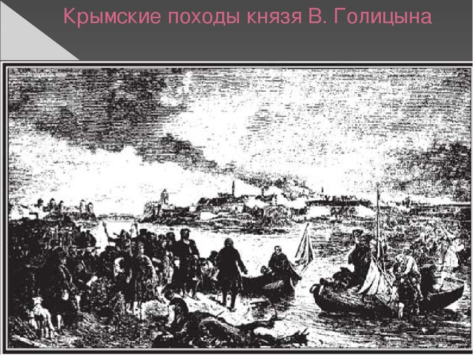 Крымские походы князя В. Голицына
