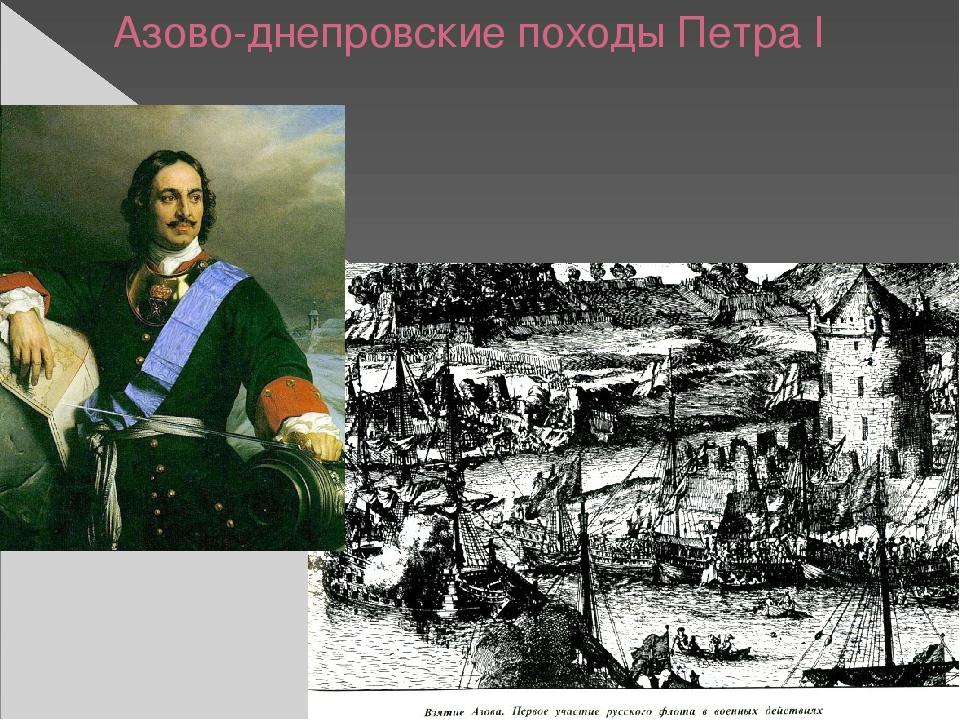 Азово-днепровские походы Петра I