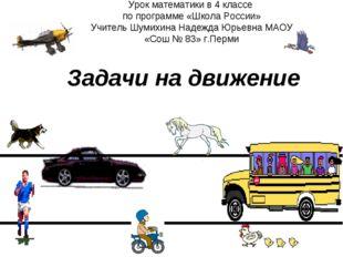 Урок математики в 4 классе по программе «Школа России» Учитель Шумихина Надеж