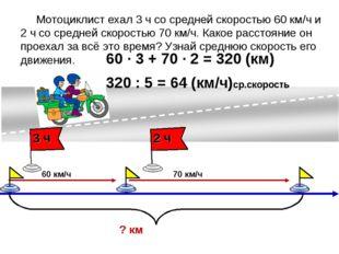 Мотоциклист ехал 3 ч со средней скоростью 60 км/ч и 2 ч со средней скоростью
