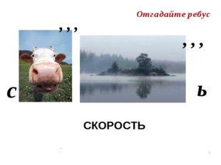 . СКОРОСТЬ