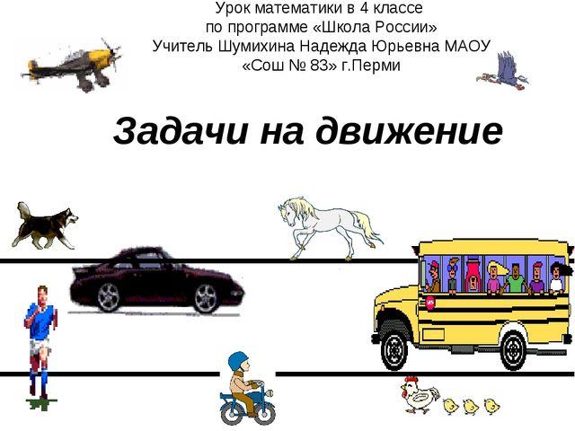 Урок математики в 4 классе по программе «Школа России» Учитель Шумихина Надеж...