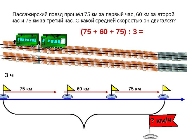 Пассажирский поезд прошёл 75 км за первый час, 60 км за второй час и 75 км за...