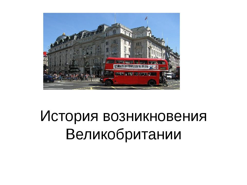 опбджьппрж История возникновения Великобритании