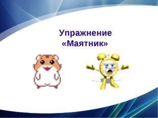 Упражнение «Маятник» Для добавления текста щелкните мышью