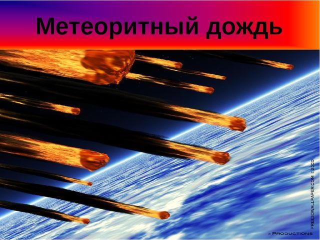 Метеоритный дождь Для добавления текста щелкните мышью
