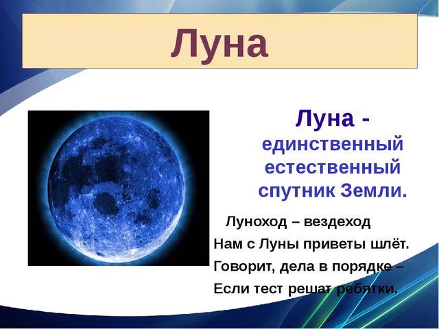Луна Луноход – вездеход Нам с Луны приветы шлёт. Говорит, дела в порядке – Ес...