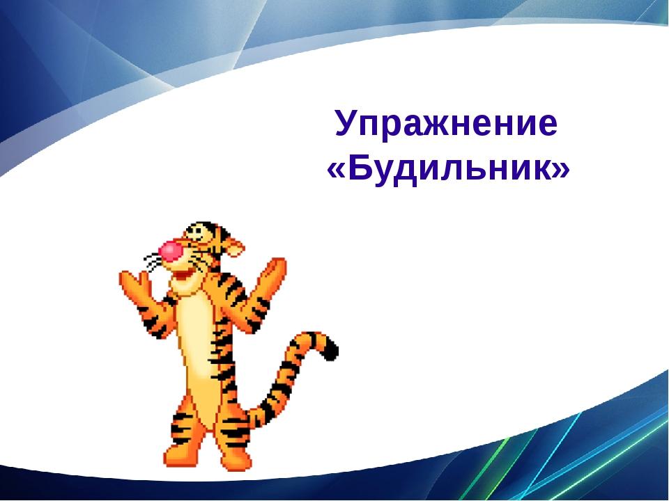Упражнение «Будильник» Для добавления текста щелкните мышью