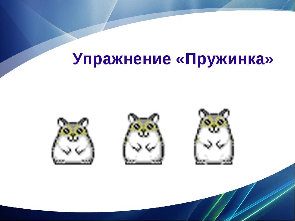 Упражнение «Пружинка» Для добавления текста щелкните мышью