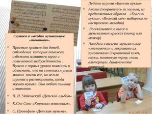 Педагог играет «Болезнь куклы» Анализ (понравилась ли музыка; из предложенны