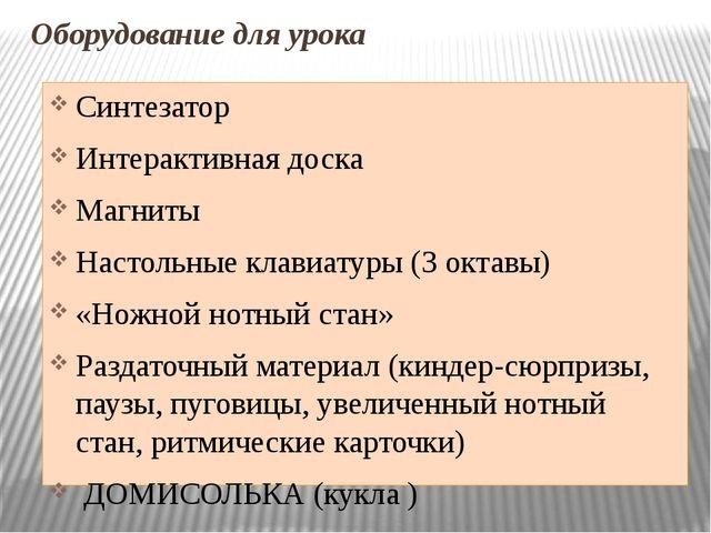 Оборудование для урока Синтезатор Интерактивная доска Магниты Настольные клав...