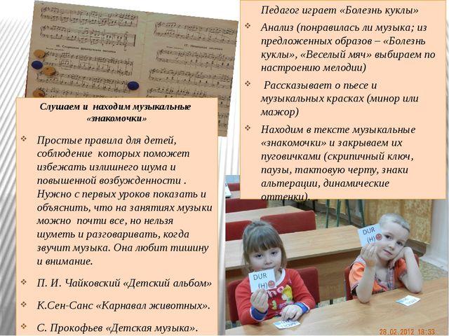 Педагог играет «Болезнь куклы» Анализ (понравилась ли музыка; из предложенны...