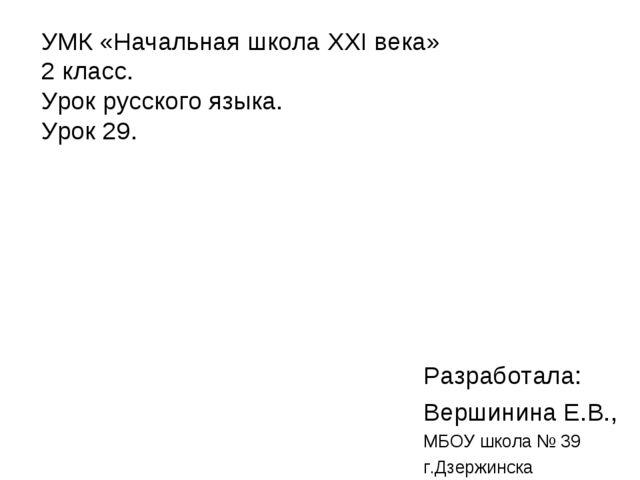 УМК «Начальная школа XXI века» 2 класс. Урок русского языка. Урок 29. Разрабо...