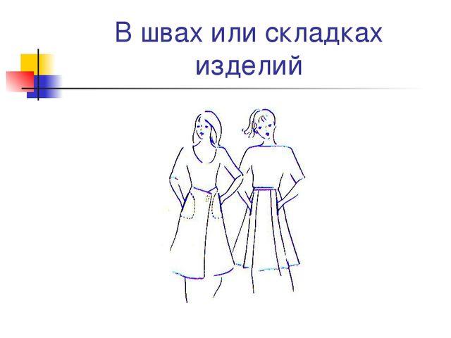 В швах или складках изделий