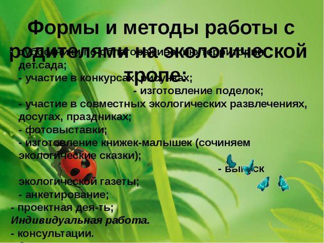Формы и методы работы с родителями на экологической тропе: субботники по обл...