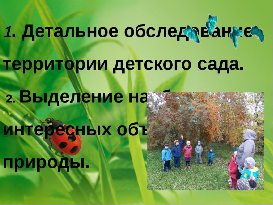 1. Детальное обследование территории детского сада. 2. Выделение наиболее инт...
